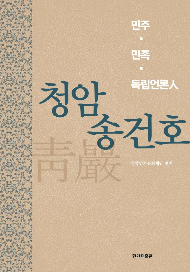 청암 송건호 저자 청암언론문화재단 _한겨레 출판사(2018.jpg