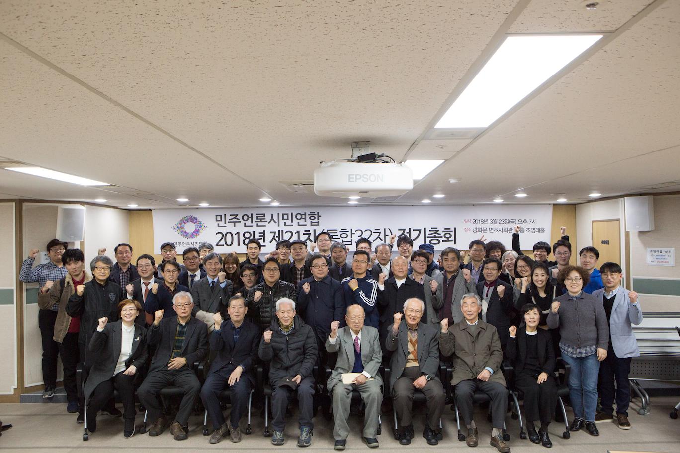 2018년 정기총회 사진.jpg