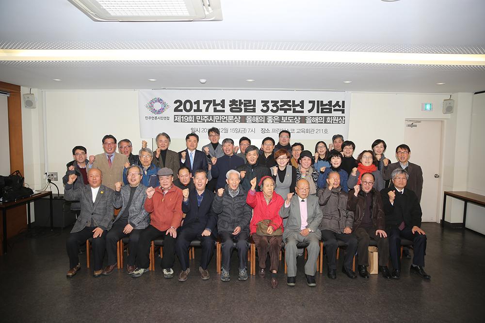 2017년 민주언론상 및, 성유보 특별상.jpg