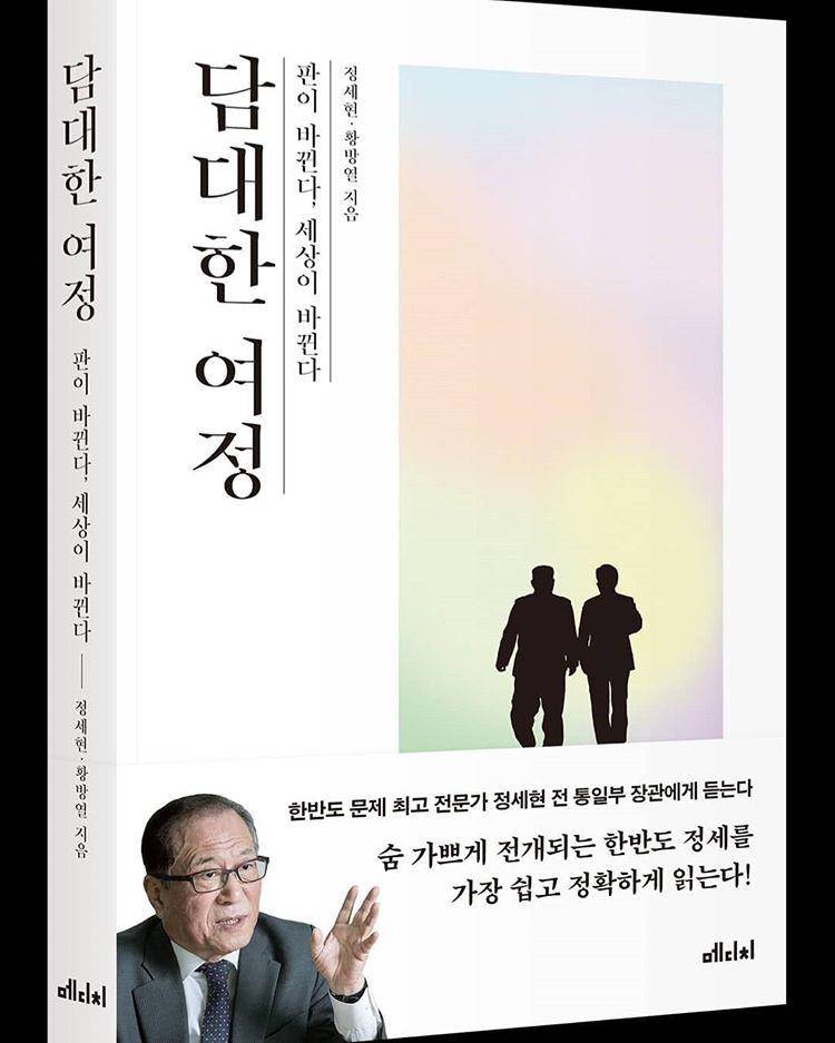 담대한 여정-정세현 전 통일부 장관.jpg