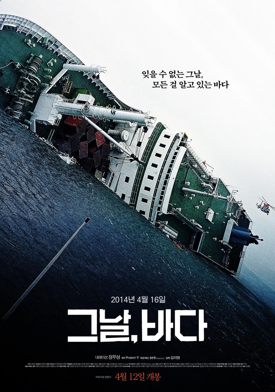 그날바다 포스터.jpg
