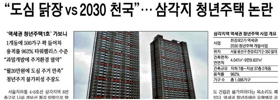 매일경제 도심닭장VS2030천국.png