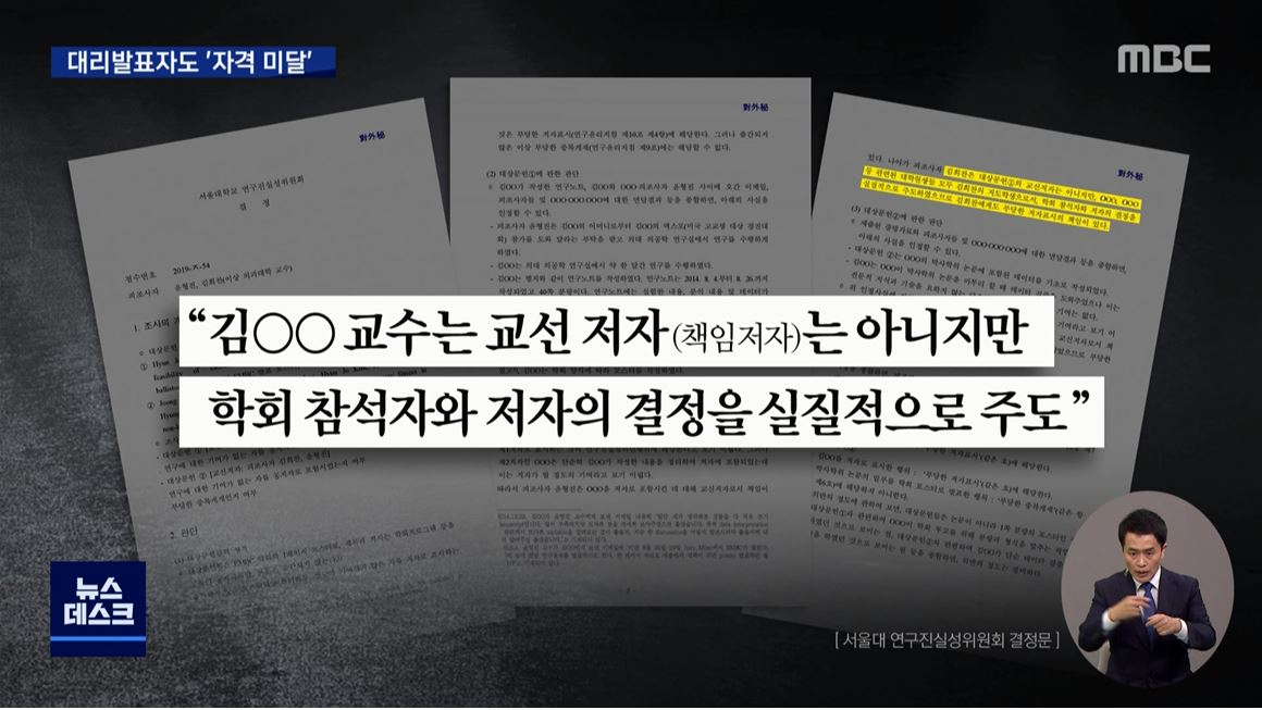 MBC 나경원.JPG