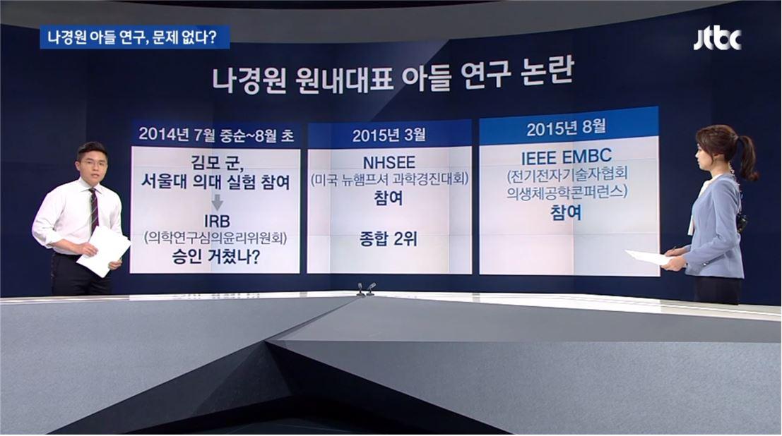 JTBC 나경원.JPG