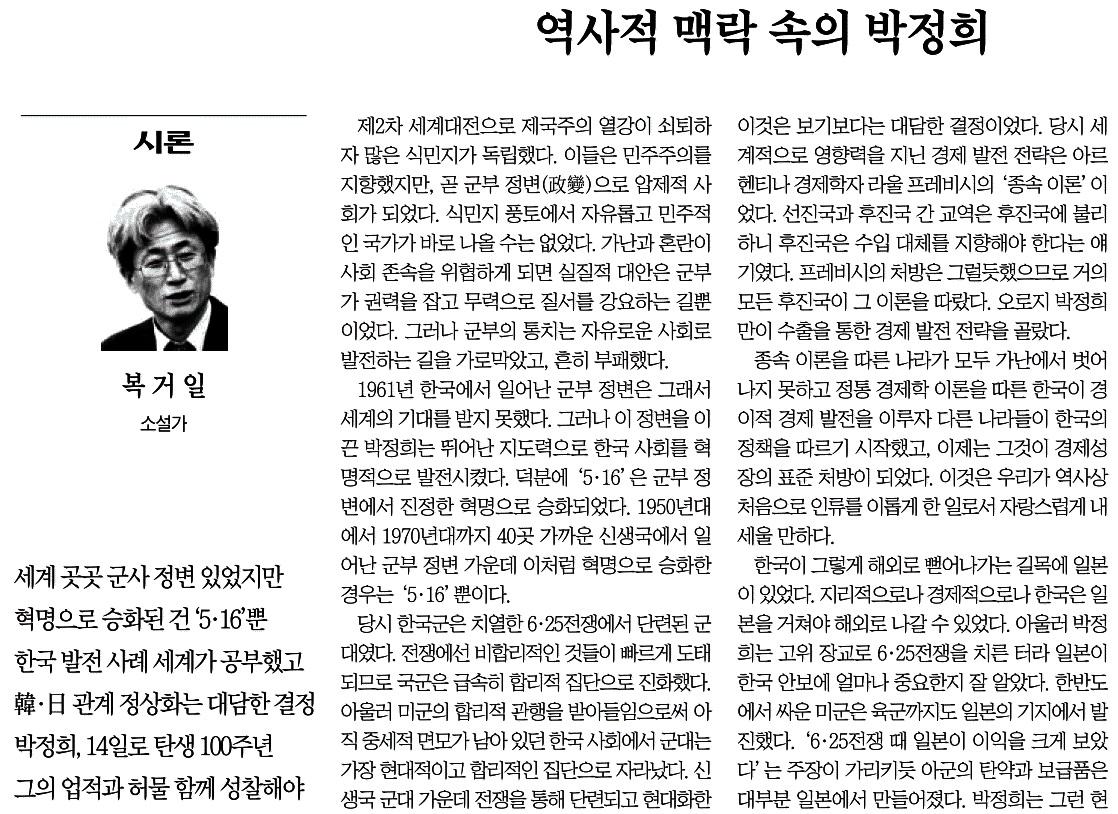 조선일보 복거일.jpg