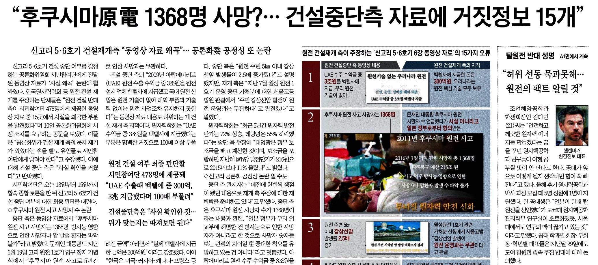 조선 탈핵 팩트.jpg