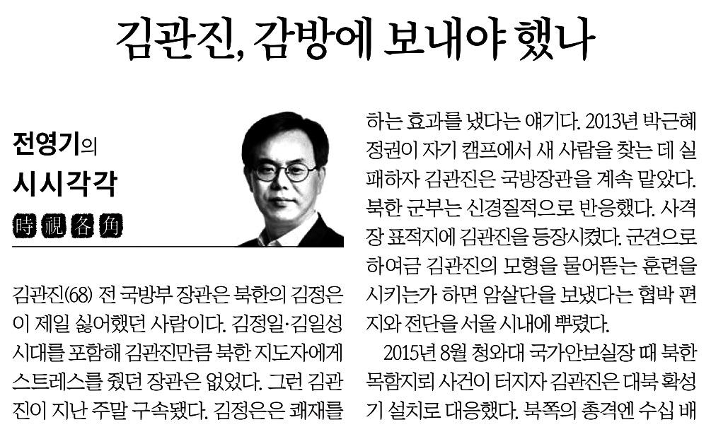 중앙일보 김관진.jpg
