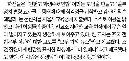 조선일보_전교조 교사들 정치 선동 참다못해 들고일어나는 고교생들_2019-10-24.jpg