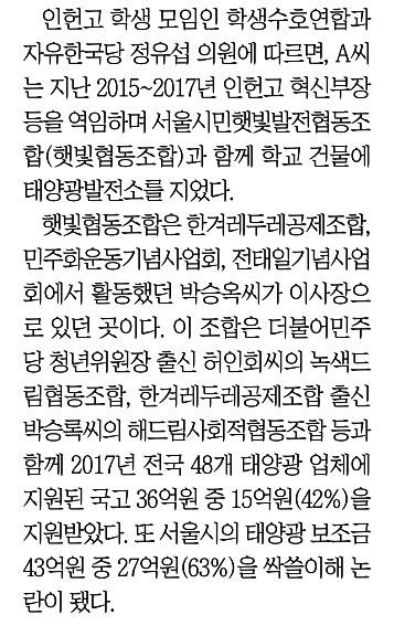 조선일보_일베 발언 인헌고 교사 親與 태양광 조합과 교내 발전소 지었다_2019-10-28.jpg