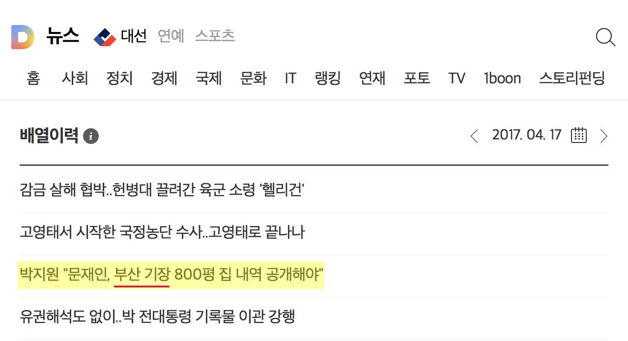 박지원_다음뉴스배열.jpg