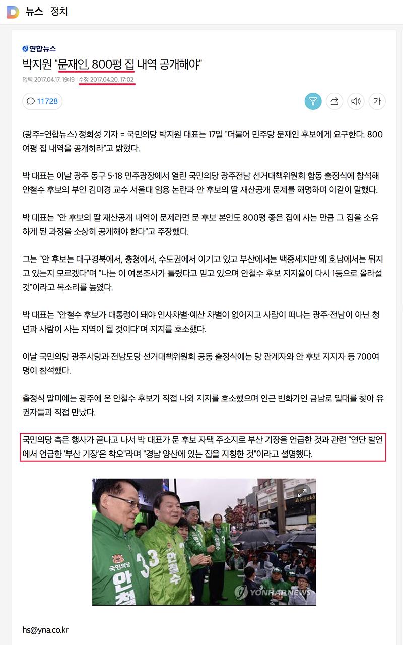 박지원 기사 수정.jpg