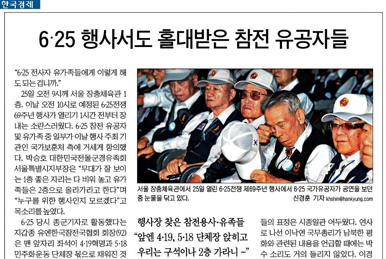 한국경제_6·25 행사서도 홀대받은 참전 유공자들_2019-06-26.jpg