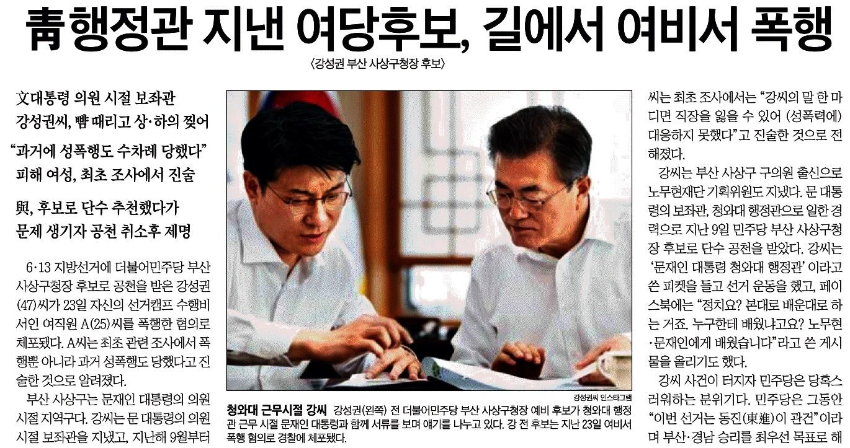 조선일보_靑행정관 지낸 여당후보, 길에서 여비서 폭행_2018-04-25.jpg
