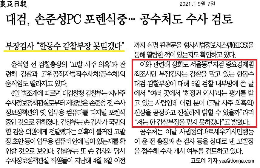 동아일보_대검, 손준성PC 포렌식중… 공수처도 수사 검토_2021-09-07.jpg