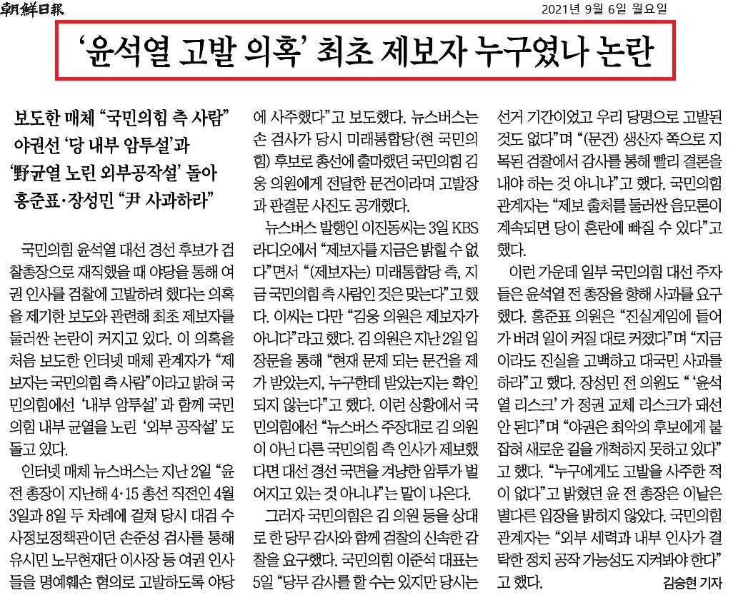 조선일보_'윤석열 고발 의혹' 최초 제보자 누구였나 논란_2021-09-06.jpg