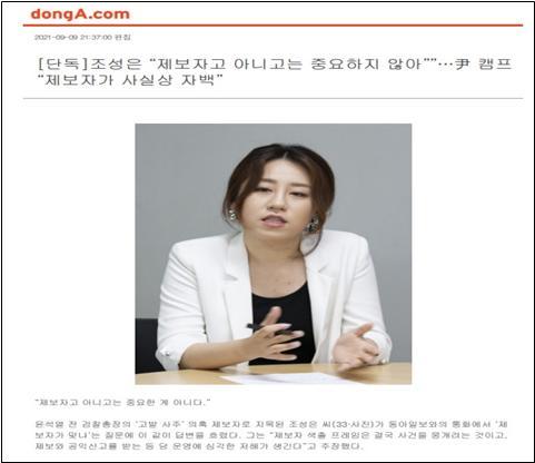 동아닷컴_ 제보자가 사실상 자백.jpg