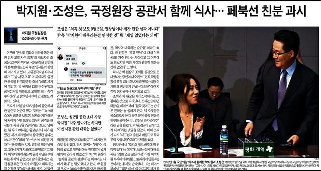 조선일보_ 페북선 친분 과시.jpg