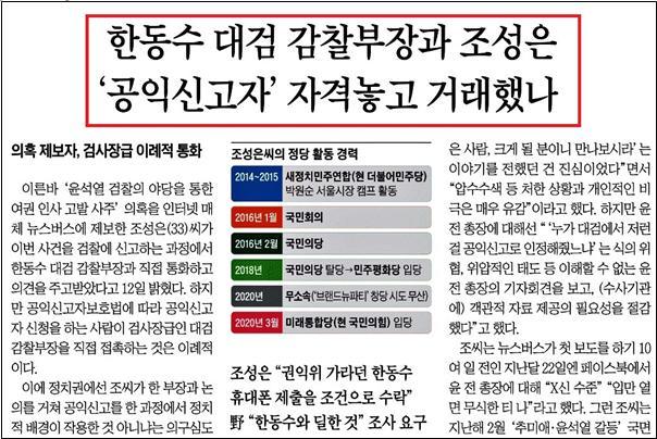 조선일보_ 한동수 대검.jpg