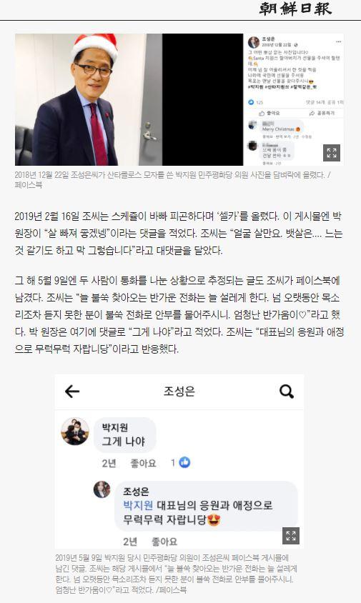조선일보_페이스북 게시글2.JPG