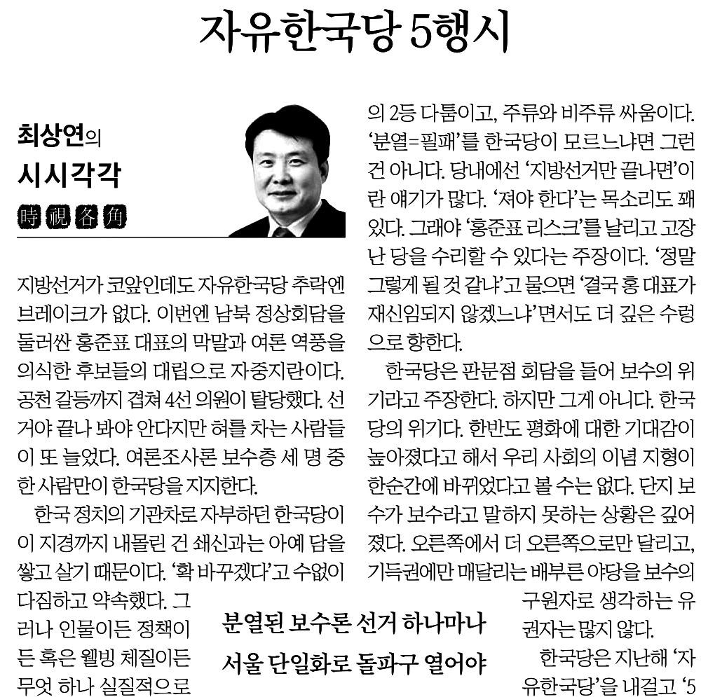 중앙일보_자유한국당 5행시_2018-05-11.jpg