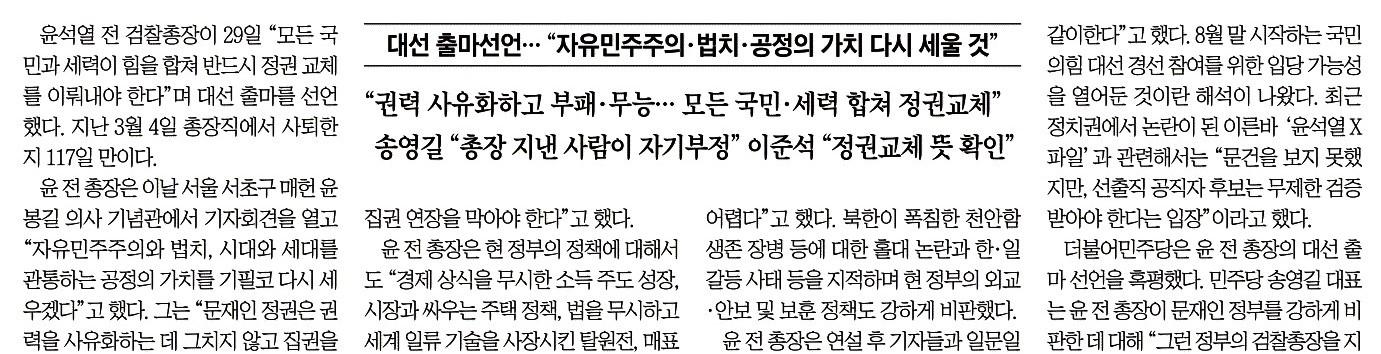 """조선일보_윤석열 """"국민약탈 정권, 연장 막겠다""""_2021-06-30.jpg"""