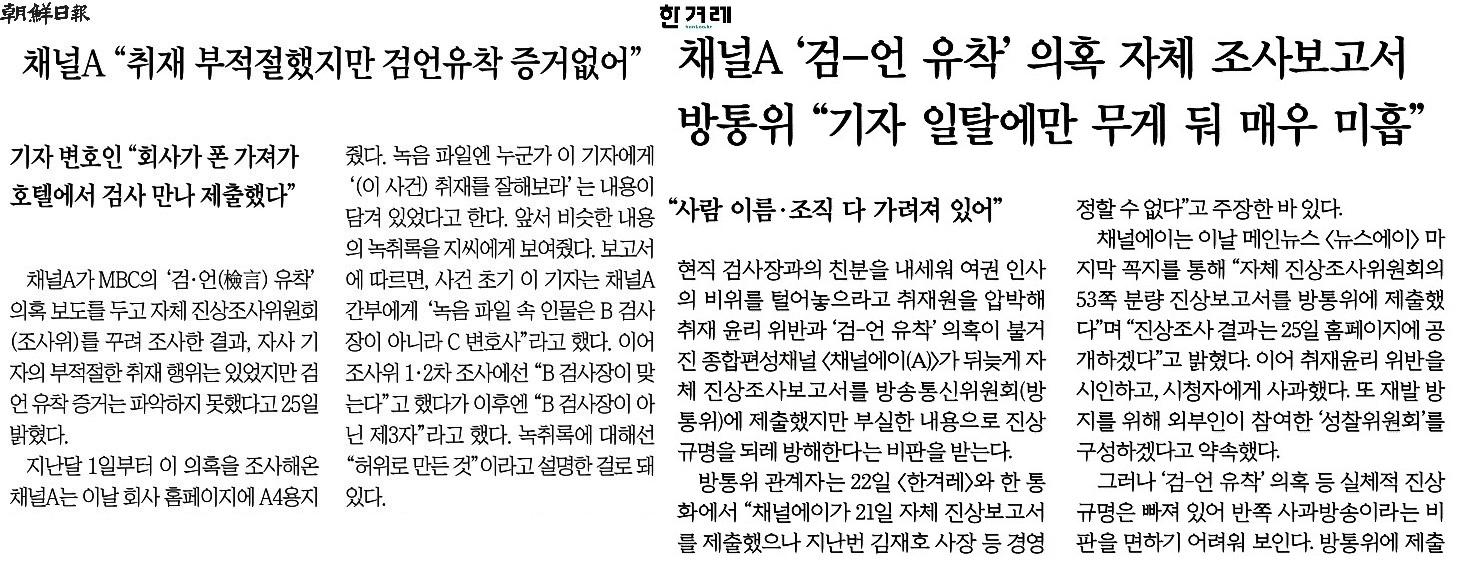 조선일보_채널A 취재 부적절했지만 검언유착 증거없어_2020-05-26.jpg