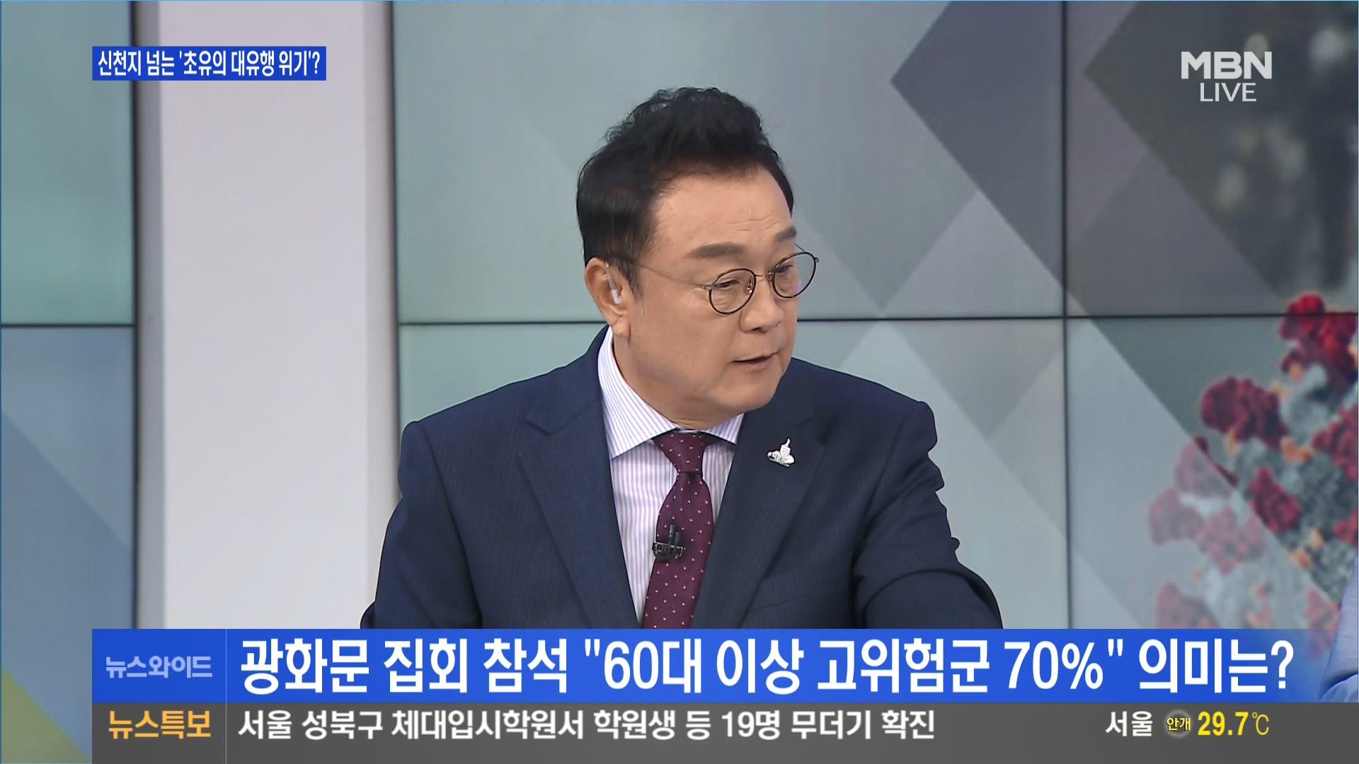 8월 20일 MBN 뉴스와이드.jpg