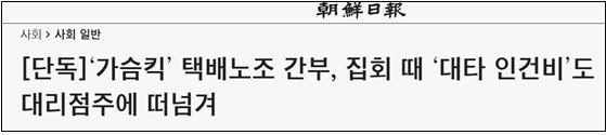 조선일보 온라인.jpg