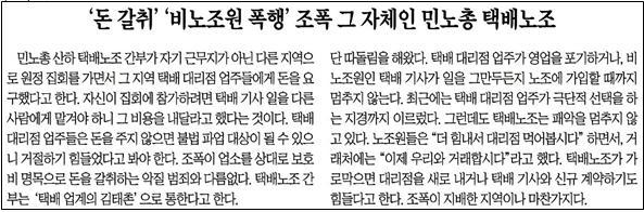 조선일보 사설.jpg