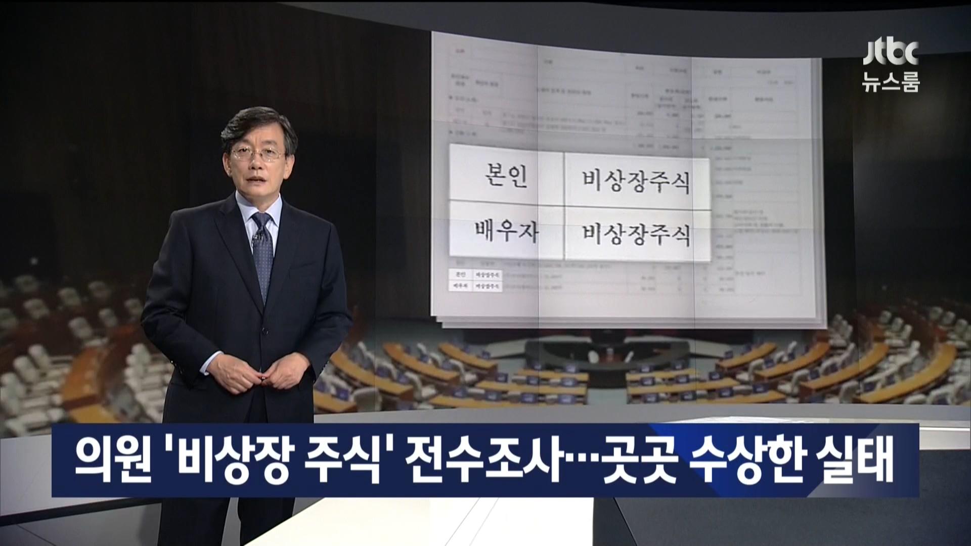 JTBC 비상장주식(7월 좋은 보도 방송부문).jpg