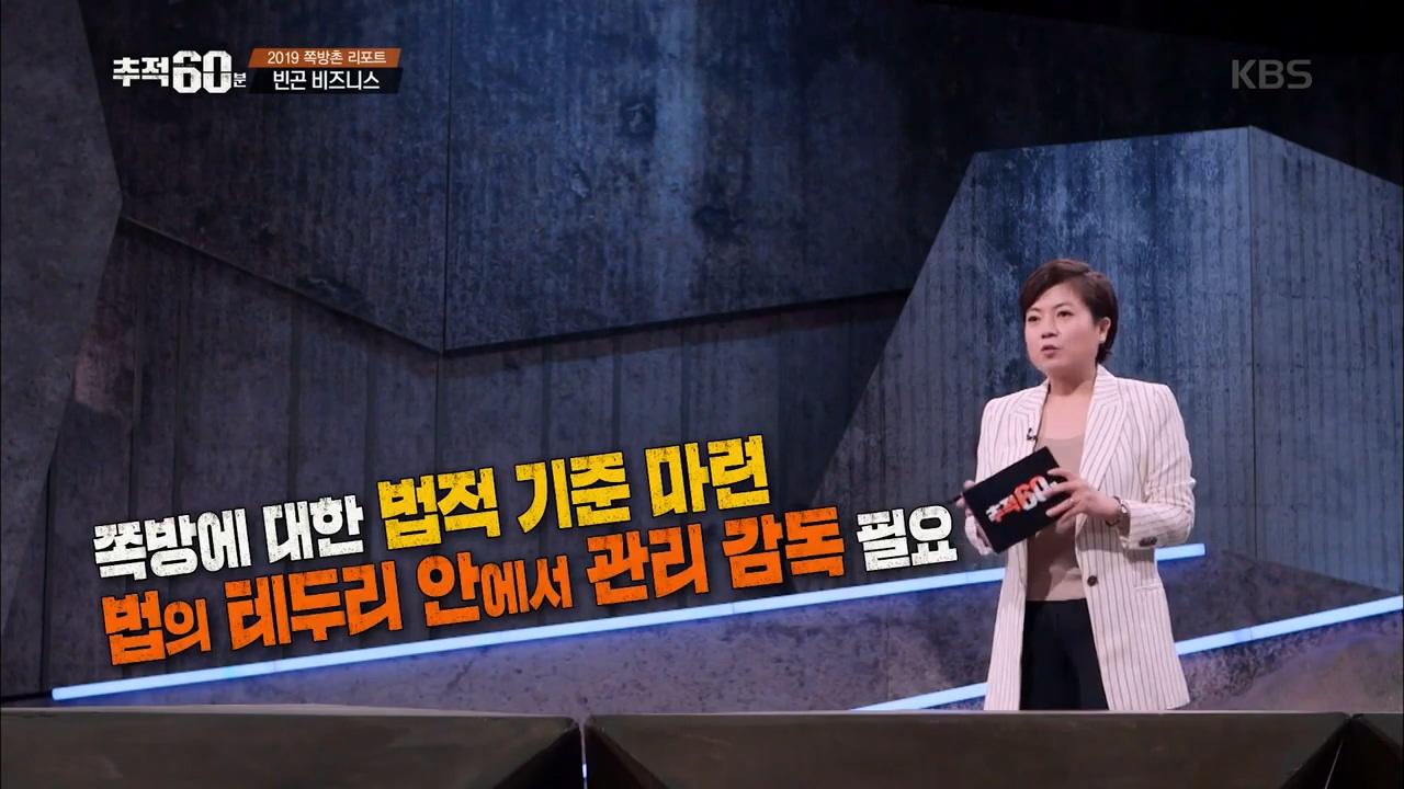 KBS 추적 60분 (7월 좋은 시사프로).jpg