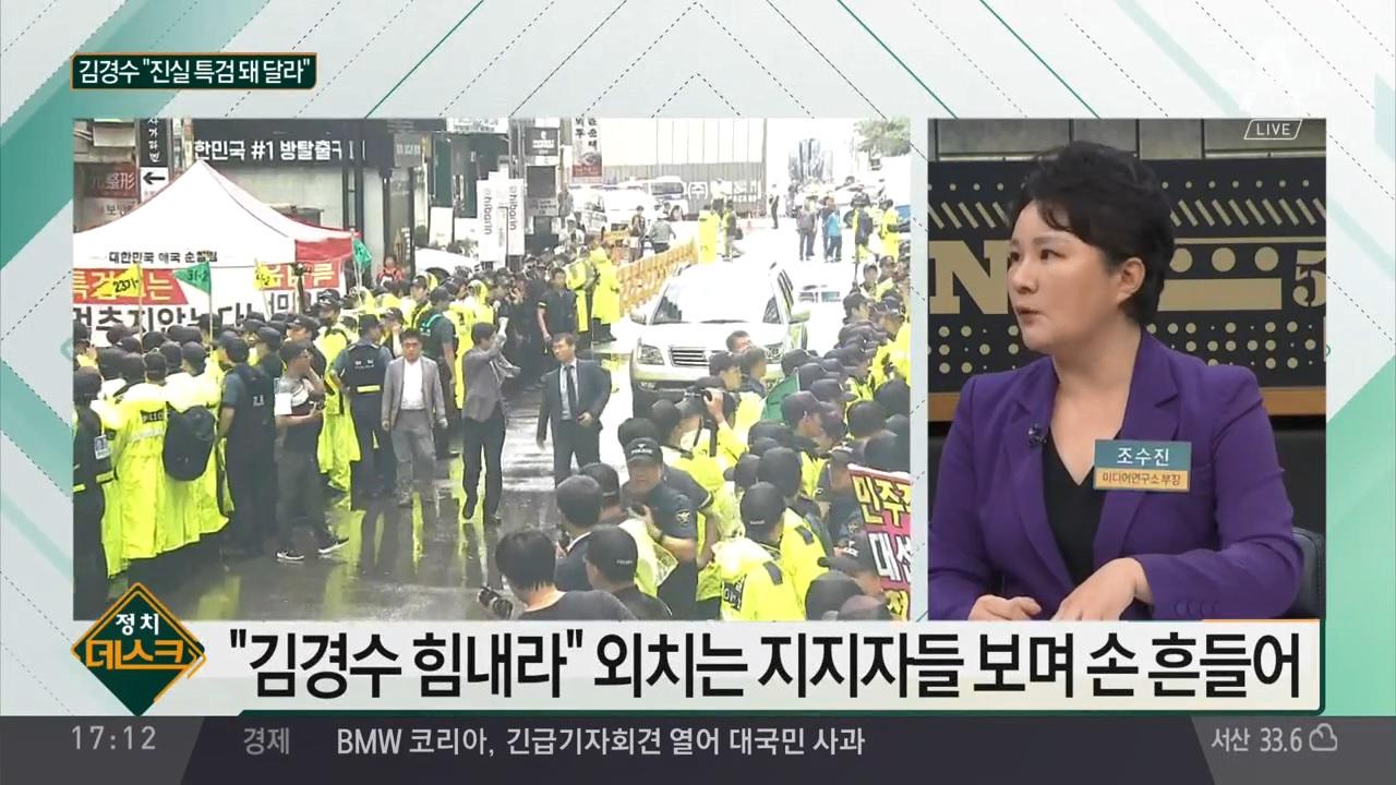 김경수 출석 2.jpg