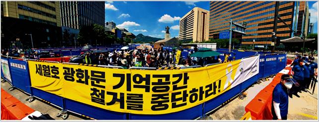 기억공간 대치상황_ 한겨레.png