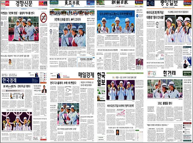 26일 신문지면.jpg