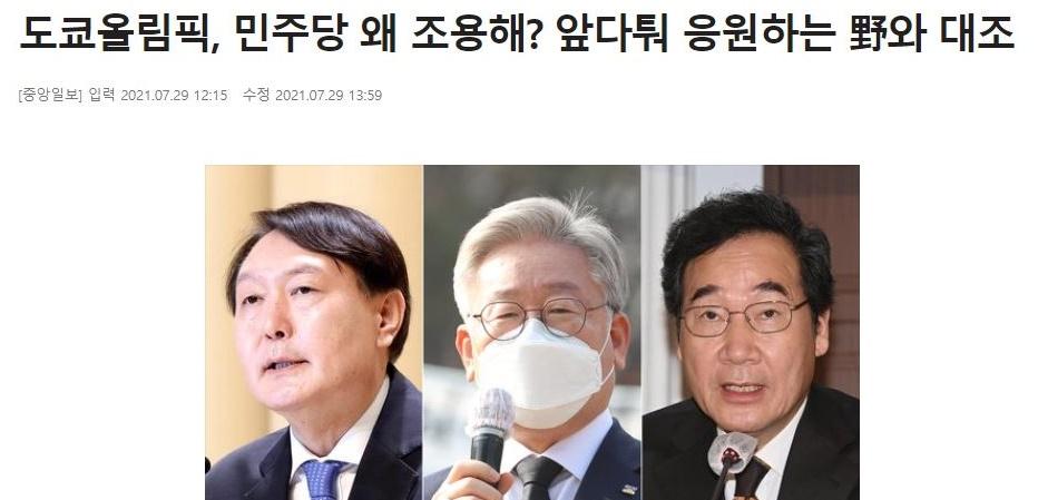 중앙일보 정치갈등.JPG