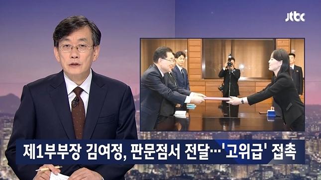 JTBC 고위급 접촉.jpg