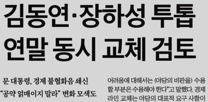 김동연 투톱.jpg