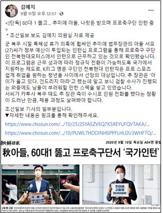 추미애 보고서_김예지 의원 페이스북.png