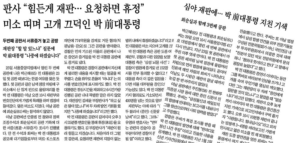 조선_박근혜재판.jpg
