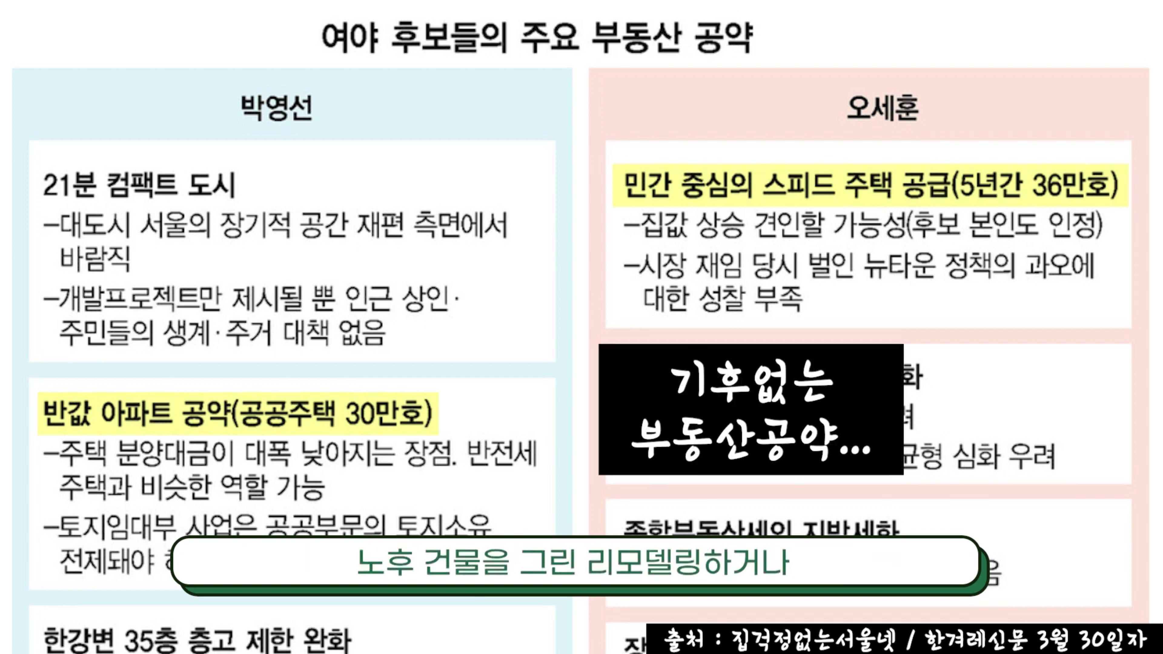 한겨레TV.JPG