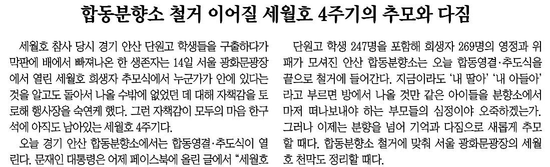 동아일보_합동분향소 철거 이어질 세월호 4주기의 추모와 다짐_2018-04-16.jpg