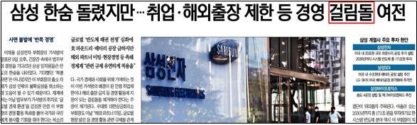 걸림돌 표현 서울경제.jpg