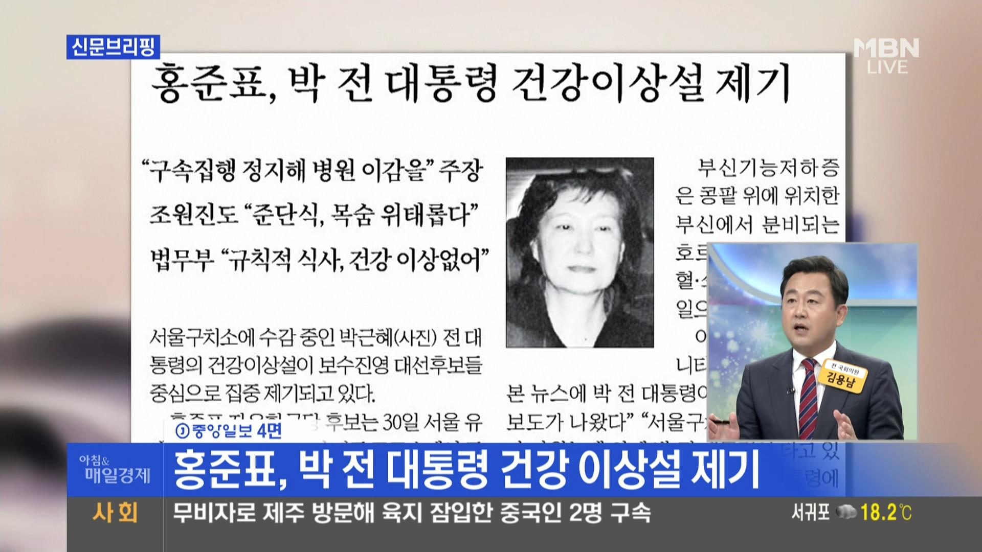 박근혜 건강.png