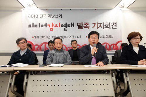 지선감시연대 발족 기자회견 사진.jpg