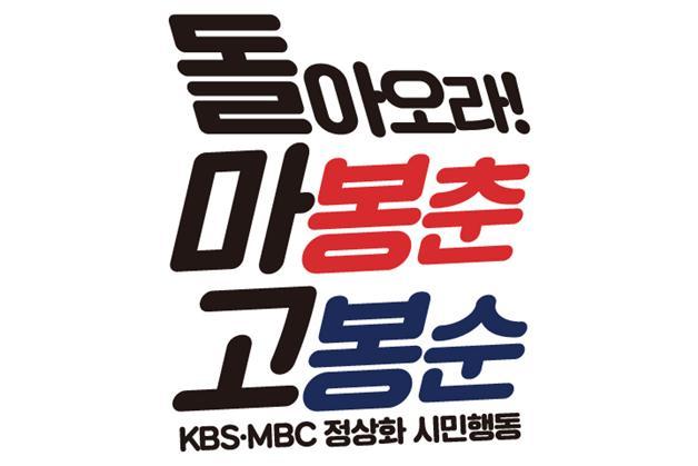KBSMBC.jpg