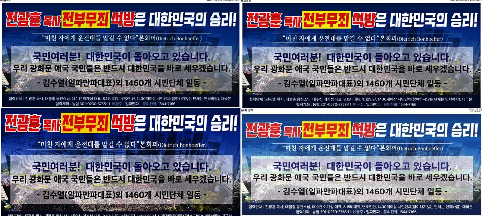 31일 조선 중앙 동아 문화 하단.jpg