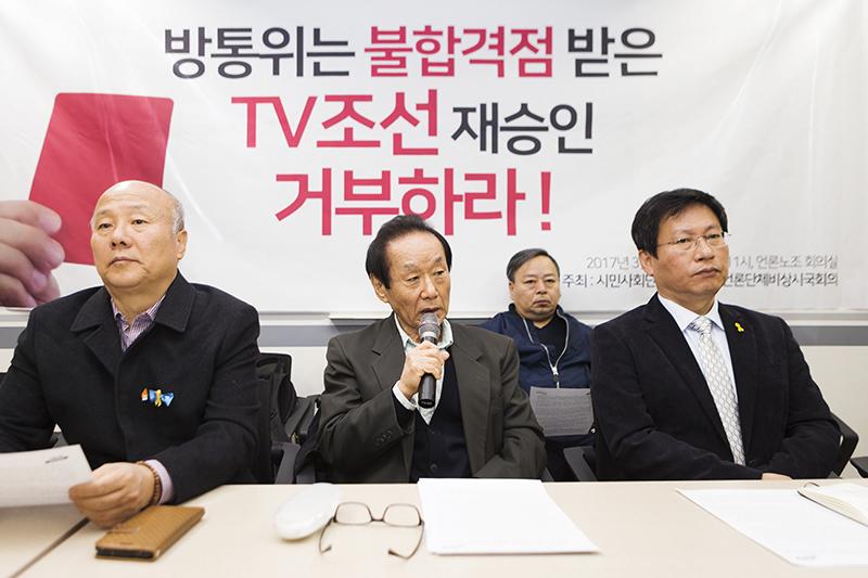 20170321-TV조선_재승인_거부_촉구_기자회견01 복사.jpg
