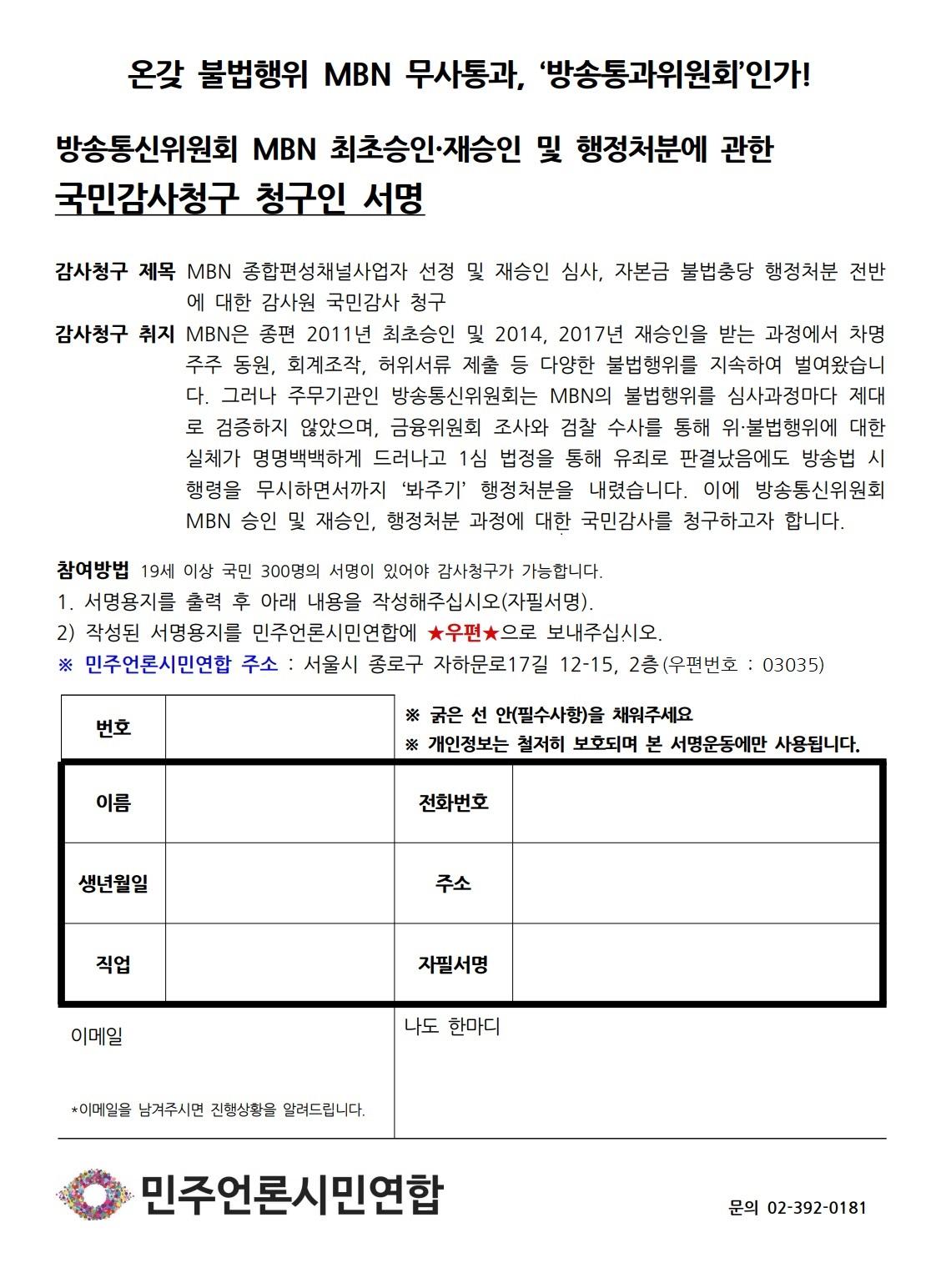 국민감사청구 서명용지.jpg