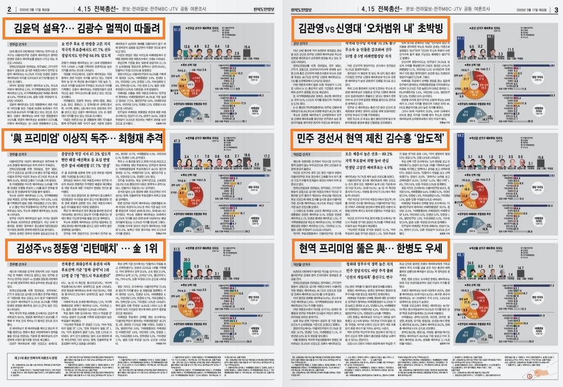 전북도민일보 3-17-1.jpg