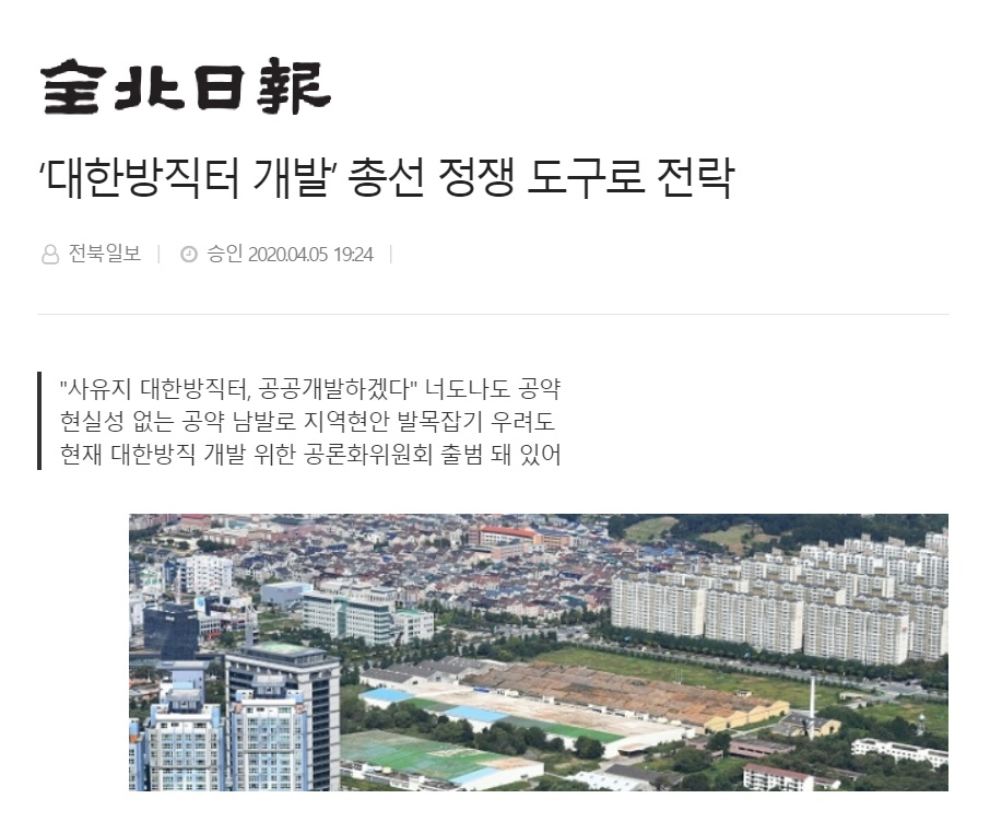 전북일보 4-6-1.jpg